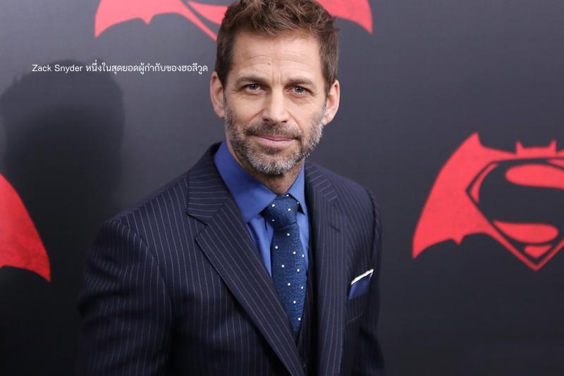 Zack Snyder หนึ่งในสุดยอดผู้กำกับของฮอลีวูด