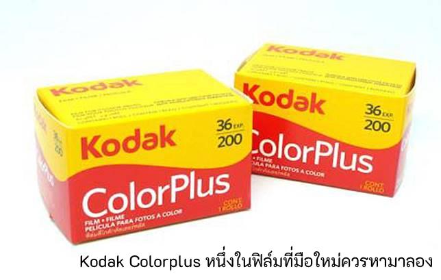 Kodak Colorplus หนึ่งในฟิล์มที่มือใหม่ควรหามาลอง