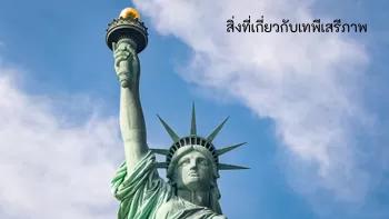 สิ่งที่เกี่ยวกับเทพีเสรีภาพ