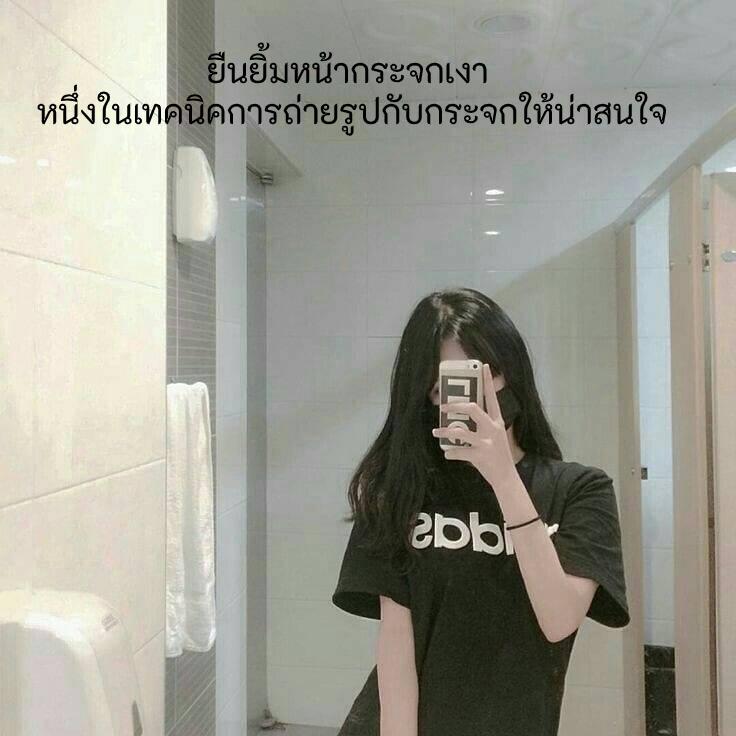 ยืนยิ้มหน้ากระจกเงา หนึ่งในเทคนิคการถ่ายรูปกับกระจกให้น่าสนใจ