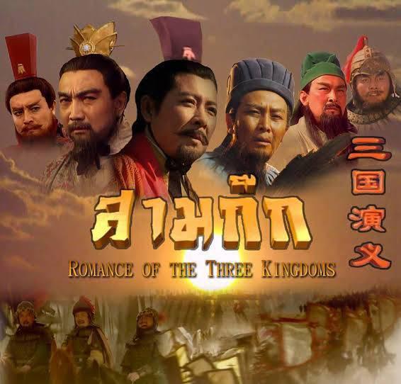 ประวัติราชอาณาจักรของเกาหลีซึ่งถือได้ว่าเป็นยุคเหมือนสามก๊กของจีน